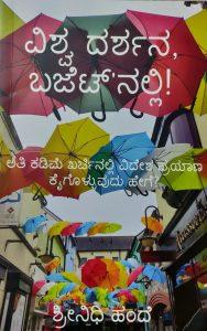 VishvaDarshanaBudgetnalli-01